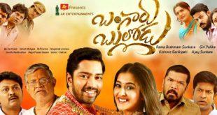 Bangaru Bullodu Full Movie Download
