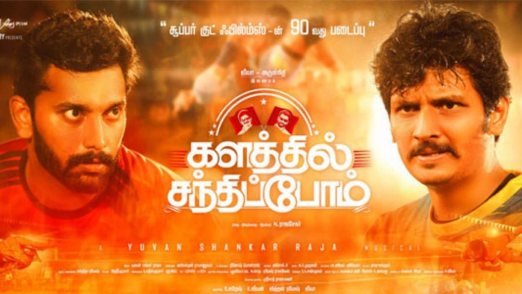 Kalathil Santhippom Full Movie Download