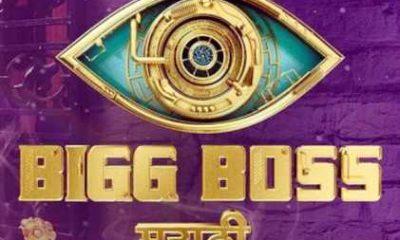 Bigg Boss Marathi Season 3 Contestants (2021), Elimination, Guest Appearance – BollyTrendz